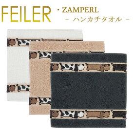 メール便 送料無料 フェイラー ハンカチ 30×30 ザンパレル ZAMPERL パイル地 Feiler Towel