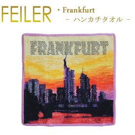 メール便 送料無料 フェイラー ハンカチ フランクフルト FRANKFURT 30cm×30cm タオルハンカチ 055