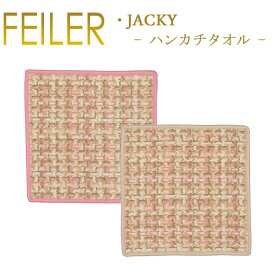 メール便 送料無料 フェイラー ハンカチ 25×25 ジャッキー JACKY Feiler Chenille Towel