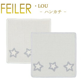 メール便 送料無料 フェイラー ハンカチ 25×25 ルー LOU Feiler Chenille Towel