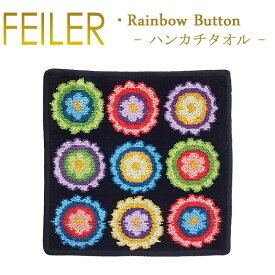 メール便 送料無料 フェイラー ハンカチ レインボー ボタン RAINBOW BUTTON 25cm×25cm タオルハンカチ 010