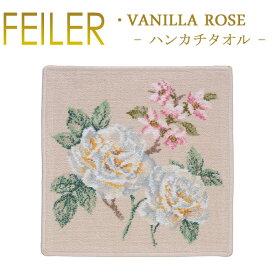 メール便 送料無料 フェイラー Feiler ハンカチ 30cm×30cm 【 バニラローズ Vanillarose 】 Chenille Towel