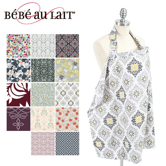 【メール便送料無料】ベベオレ 授乳ケープ ベベオレ ナーシングカバー Nursing Cover【1】ベベオレ Bebe Au Lait ベベオレ オーガニック