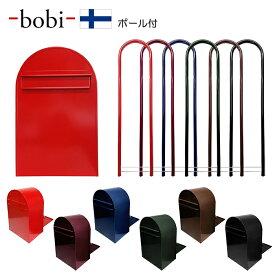 送料無料 ボンボビ Bonbobi 郵便ポスト&ラウンドポール付 (スタンド) 前入れ後出し タイプ 壁付け不可 鍵付き あす楽 対応