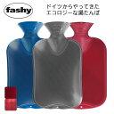 送料無料 ファシー Fashy 湯たんぽ クラシック 2.0L 6440 シングルリベット CLASSIC HOT WATER BOTTLE 水枕 氷枕