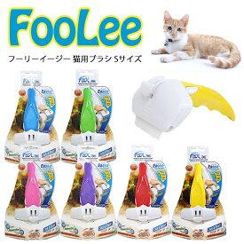 送料無料 フーリー イージー 猫用 ブラシ Sサイズ キャットブラシ プラスチック製 あす楽 対応