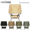 送料無料 ヘリノックス 折りたたみチェア タクティカル チェア Tactical Chair あす楽 対応