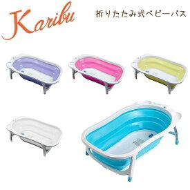 送料無料 カリブ バス 折り畳み式 ベビー 赤ちゃん お風呂 PM3310 Karibu Folding Bath あす楽 対応可