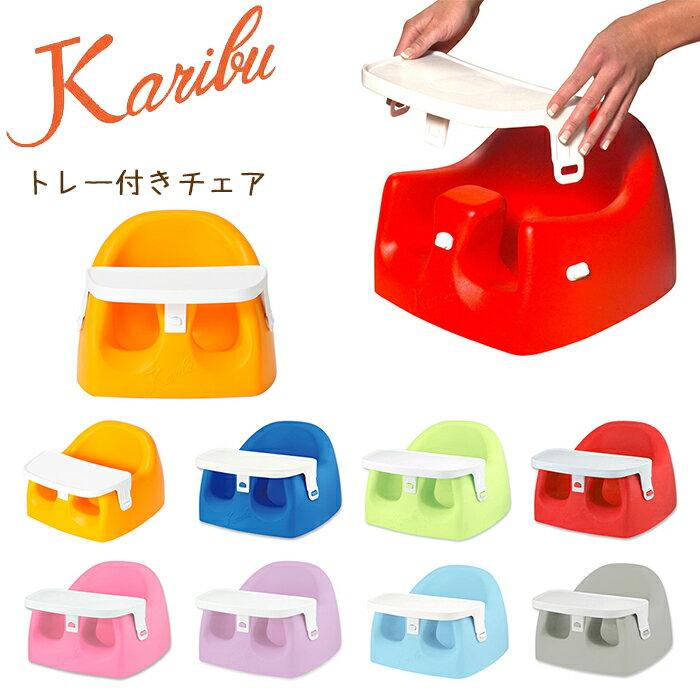 送料無料 Karibu カリブ 椅子 PM3386 ソフトチェアー & トレイセット( トレイ付 ) Karibu Seat with plastic Tray 赤ちゃんのイス ベビーソファ 【 バンボ のようなソフトチェア】 ベビーチェア