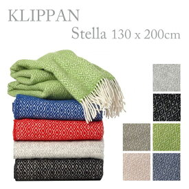 送料無料 クリッパン KLIPPAN スローケット シングル ステラ Stella 130×200 ブランケット ウールスロー ラムウール あす楽 対応