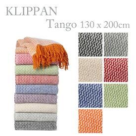 送料無料 クリッパン KLIPPAN スローケット タンゴ Tango 130×200 ブランケット ウールスロー ラムウール あす楽 対応