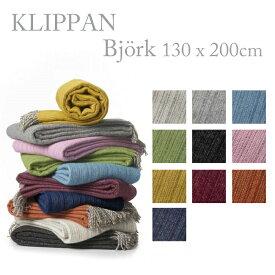 送料無料 クリッパン KLIPPAN スローケット ビョーク Bjork 130×200 ブランケット ウールスロー ラムウール あす楽 対応