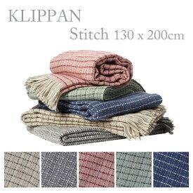 送料無料 クリッパン KLIPPAN スローケット スティッチ 2078 Stitch 130×200 ブランケット ウールスロー ラムウール あす楽 対応