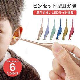 送料無料 メール便 耳かき ライト ピンセット 耳掻き みみかき 子供 LEDライト 耳かきセット 子供用 選べる6色 照明付きピンセット
