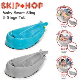 送料無料 スキップホップ バスタブ モビー スマート スリング 3ステージ タブ 同梱不可 あす楽 対応