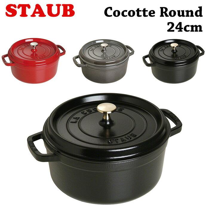 送料無料 ストウブ Staub ピコ ココット ラウンド 24cm 3.80L ホーロー 鍋 なべ あす楽 対応