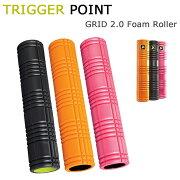 トリガーポイント/グリッド/ロング/フォームローラー/2.0/トレーニング/筋膜リリース