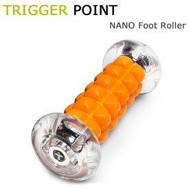 送料無料 トリガーポイント ナノフットローラー オレンジ 350254 足底筋膜リリース トレーニング あす楽 対応可