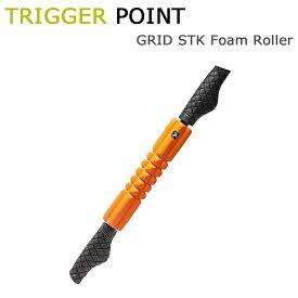 送料無料 トリガーポイント グリッド フォームローラー STK オレンジ 350501 ハンドヘルド トレーニング あす楽 対応可