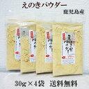えのきパウダー(粉)120g(30g×4袋) メール便送料無料