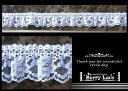 ◆ラッセルレース◆お花柄フリル*白2.5m巻き*ra13