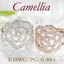 ☆K18PG/WG【0.48ct】ダイヤモンド カメリア リング透かし ジュエリー レディース 指輪 リング ゴールド ダイア 0.48…