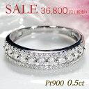 【限定SALE】【送料無料】Pt900【0.50ct】ダイヤモンド リング可愛い 人気 指輪 ダイヤモンド エタニティ リング プラ…