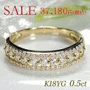 【限定SALE】【送料無料】K18YG【0.50ct】ダイヤモンド リング可愛い 人気 指輪 ダイヤモンド エタニティ リング ゴー…
