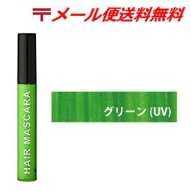 スターゲイザー ヘアマスカラ【 2 UV グリーン 】通販 11/14更新♪ スターゲーザー