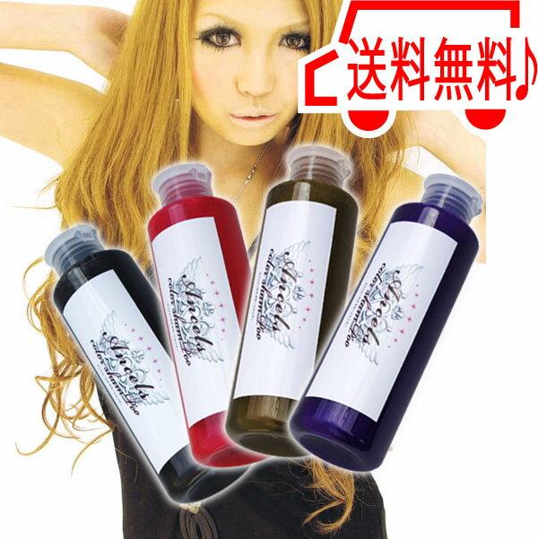 【送料無料】エンシェールズ カラー シャンプー カラーバター マニックパニックムラサキシャンプー 紫シャンプー ムラシャン ホワイトブリーチシルシャン ピンシャン ミルクティー 4色より色をお選びください通販8/3更新♪