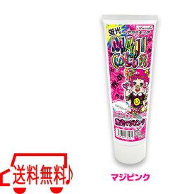 エンシェールズ マジカラー [ ピンク ] 通販 11/14更新♪