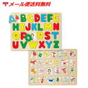 【メール便送料無料】【木製 知育パズル ABC パズル】知育玩具 3歳[メール便は2枚まで発送可]アルファベット 学習 パ…