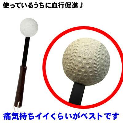 【¥500クーポンプレゼント】【あす楽】昔ながらのマッサージアイテム 疲れて肩が張っているときにオススメです ゴルフボーバージョンよりも ボールが大きい分効果は強めです ♪ 【 肩たたき 野球ボール付き】11/12更新♪