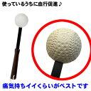 【あす楽】昔ながらのマッサージアイテム 疲れて肩が張っているときにオススメです ゴルフボーバージョンよりも ボールが大きい分効果は強めです ♪ 【 肩たたき 野...