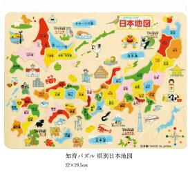 日本地図 パズル 知育玩具 5歳【 デビカ 木製 知育パズル 都道府県別 日本地図 49ピース 】日本製 学習 パズル おもちゃ10/20更新♪