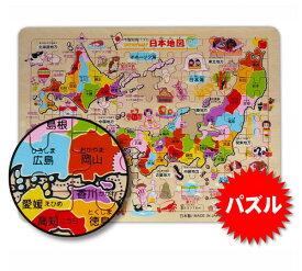 日本地図 パズル 知育玩具 5歳 【 デビカ 木製 知育パズル 新日本地図 99ピース 】 日本製 学習 玩具 地図 パズル おもちゃ 3/20更新♪