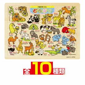 知育玩具 5歳【デビカ 木製 知育パズル 全10種類】日本製 学習 パズル おもちゃ10/20更新♪