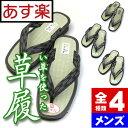 【あす楽】【男性用 メンズ 畳 サンダル[全3種類]】【\500クーポン】日本製 室内・屋外兼用 スリッパにも可畳雪駄 畳…