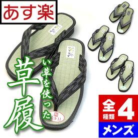 【あす楽】【 男性用 メンズ 畳 たたみ サンダル 2019 安い [全4種類] 】 日本製 室内・屋外兼用 スリッパにも可 畳雪駄 畳草履 草履 6/30更新♪