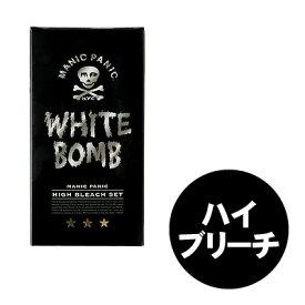 ホワイト ボム 強力 ホワイト ブリーチ カラーバター や エンシェールズ などの前処理にも 通販【ブリーチ】6/30更新♪