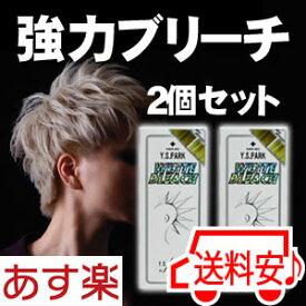 【あす楽】ホワイトブリーチ 2個 セット 4/25更新♪
