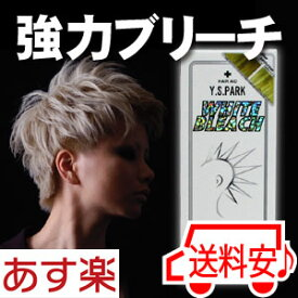 【あす楽】ホワイトブリーチ 11/17更新♪