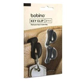 ボビーノ キークリップ チャコール キー クリップ バック 鍵 紛失 防止 収納 フック なくさない アイデア 商品 グッズ 内ポケット 対策 2pcsセット