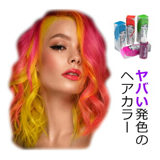 Stargazer hair color rinse 70 ml hair color color butter Manic Panic white bleach Cure color hair store directions hair color more than 10000 Yen + tax under [4 / 22]-