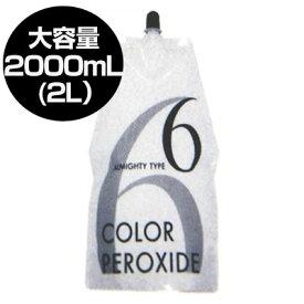メロス カラープロキサイド 2000ml 3% 6% ヘアカラー 白髪染め 通販 11/17更新♪