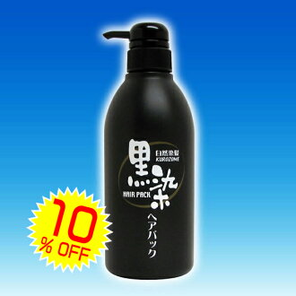 A dyed black hair treatment 500 ml ☆ natural is hair dye hair dye shampoo hair shampoo store over 10,000 yen + tax in [], 11 / 1 update