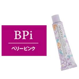 ナプラ ナシード カラー [ N-BPi ベリーピンク ] 通販 10/20更新♪