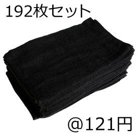 業務用タオル 250匁 192枚セット 色: ブラック 通販 10/20更新♪