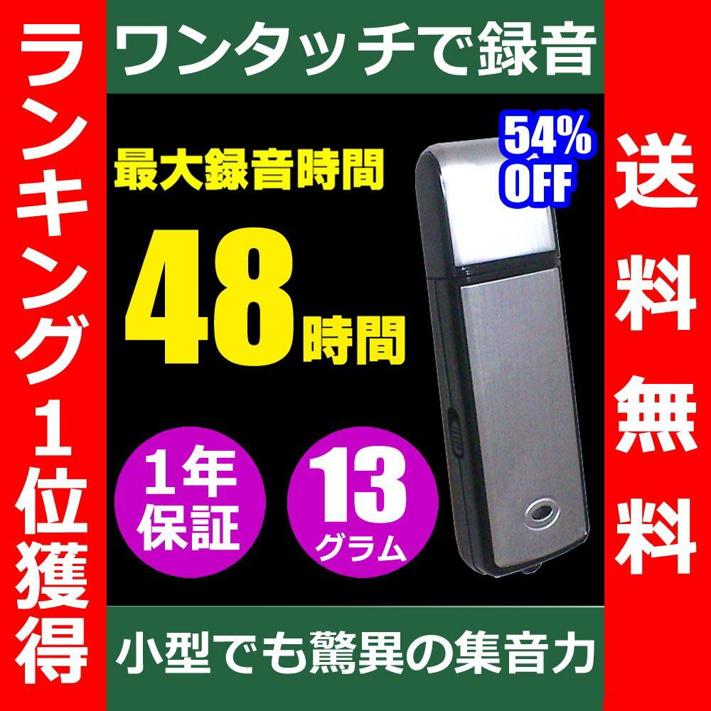 【送料無料】 超小型USB型 ワンタッチ ボイスレコーダー シルバーモデル 4GB Win7/8/8.1/10対応 正規品/12ヶ月保証 小型 ICレコーダー 録音機 簡単 長時間 高音質 オーディオ パワハラ セクハラ 防止 USB 充電