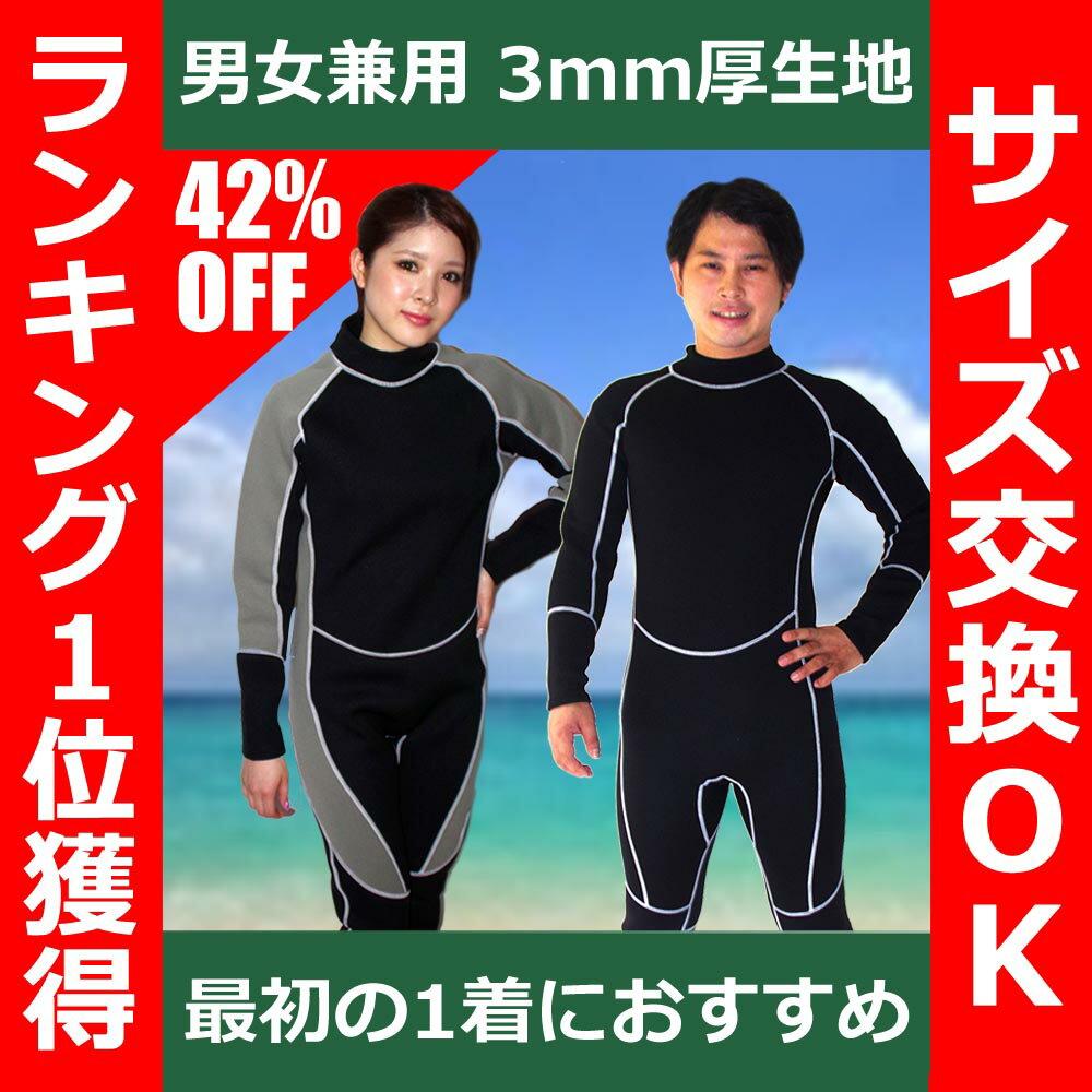 【送料無料】 ウェットスーツ 3mm フルスーツ 正規品/30日間保証 サーフィン サーフボード ダイビング シュノーケリング インナー 水着 レディース メンズ ネオプレーン ネオプレン あす楽対応